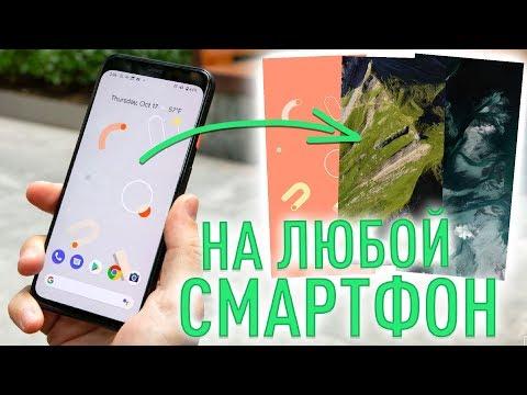 ЖИВЫЕ ОБОИ с Google Pixel 4 на ЛЮБОЙ СМАРТФОН (Android +7.0)
