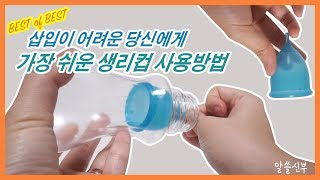 [BEST] 초보자가 따라하기 쉬운 생리컵 ᄉ…