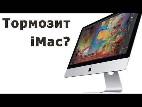 Как избавить iMac от тормозов?