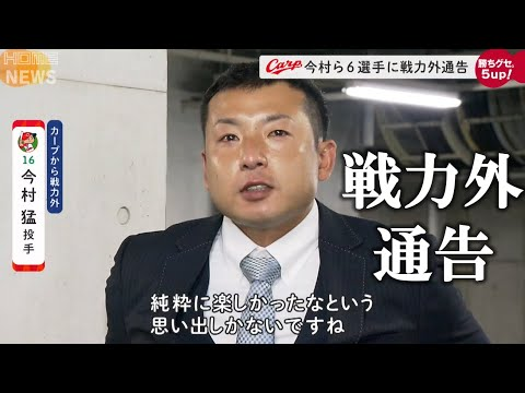 【涙浮かべて感謝】今村猛に戦力外通告 ドラ1入団・3連覇の立役者