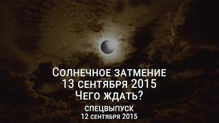 Солнечное затмение   13 сентября 2015. Чего ждать? ЭКСТРА выпуск