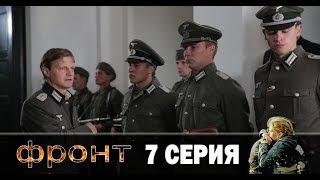 СЕРИАЛ ФРОНТ 7 СЕРИЯ - ДРАМА 2019