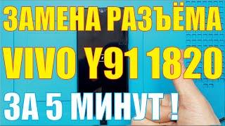 Замена разъёма зарядки VIVO Y91 1820
