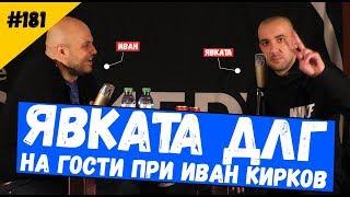 Явката ДЛГ и Иван Кирков #181 Комеди Клуб Подкаст