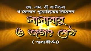 পালাকীর্ত্তন -লালাবাবু ও জগৎ শেঠ !! অনিতা বিশ্বাস !! LALABABU JAGATSHETH !! JMD Telefilms In.Ltd