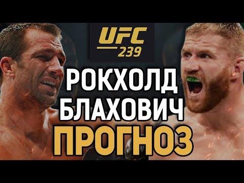 РОКХОЛД - ЧЕМПИОН ИЛИ ЛУЗЕР? Люк Рокхолд - Ян Блахович / Прогноз к UFC 239