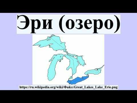Великие озера Северной Америки США и Канады фото, видео