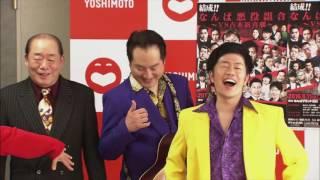 結成!!なんば悪役組合~VS吉本新喜劇~】 http://www.yoshimoto.co.jp/n...