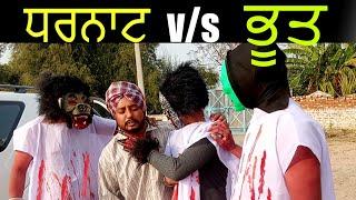 ਧਰਨਾਟ ਝਿੰਜਰ v/s ਭੂਤ ਪ੍ਰੇਤ Vlog | Desi Masti pinda wale