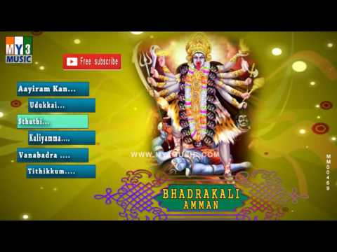 MOST POPULAR TAMIL BHAKTHI SONGS | BHADRAKALI AMMAN | JUKE BOX
