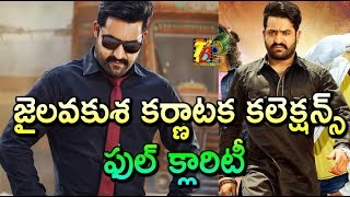 Jr ntr jai lava kusa karnataka collections || jai lava kusa total collections || jai lava kusa movie