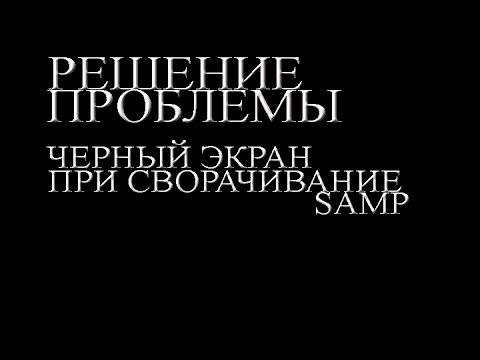 При сворачивание SAMPa черный экран [РЕШЕНИЕ!]