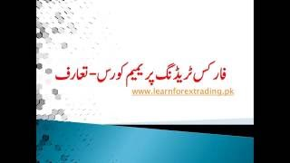 Part 1/10: Introduction - Complete Price Action Forex Trading Course in Urdu/Hindi