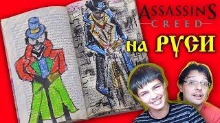 Рисуем  Ассасина Джейкобса Assassin's Creed: Syndicate, Ассасин на Руси(С моим другом Ваней мы решили рисовать Ассасинов из Assassin's Creed. Но рисуем их на учебнике Истории России 95..., 2016-01-24T11:00:00.000Z)