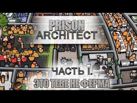 Я построю свою тюрьму. С блэк-джеком и ... - Prison Architect #1