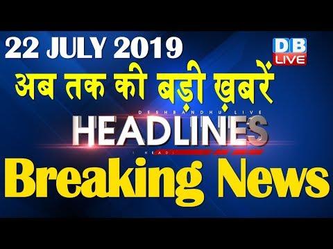 अब तक की बड़ी ख़बरें | morning Headlines | breaking news 22 July | india news | top news | #DBLIVE