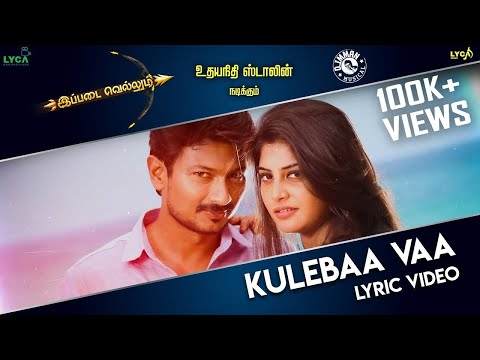 Kulebaa Vaa Song Lyrics From Ippadai Vellum