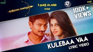 Ippadai Vellum - Kulebaa Vaa (Lyric Video) | Udhayanidhi Stalin, Manjima Mohan | D. Imman