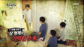 삼 형제의 기막힌 소송 [실제상황 70회]