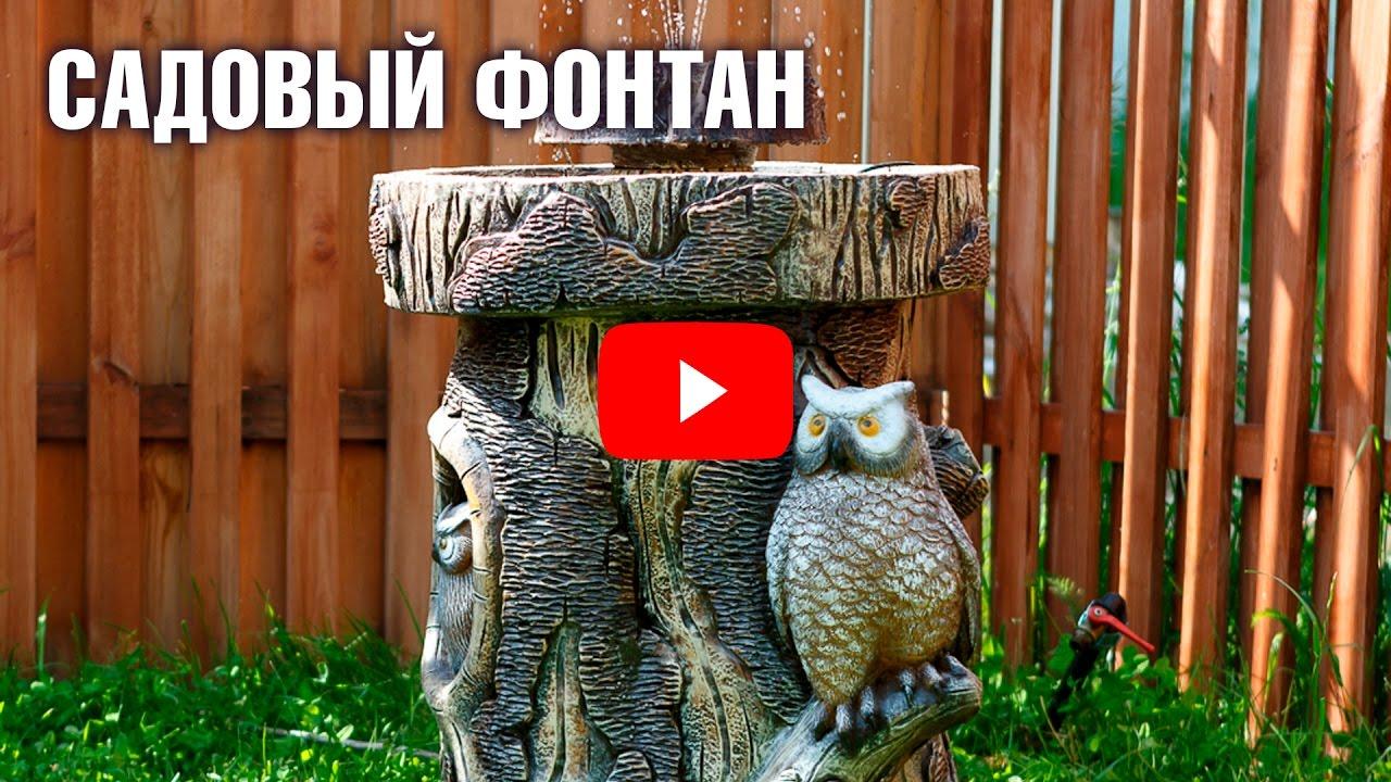 Купить фонтаны декоративные по выгодным ценам с доставкой по новосибирску и россии предлагает интернет-магазин дом подарков. Акции, скидки,