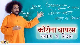 कोरोना वायरस - कारण व निदान | Coronavirus: Cause and Cure | Part 2 (Hindi)