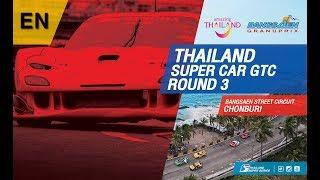 [EN] Thailand Super Car GTC : Round 3 @Bangsaen Street Circuit,Chonburi