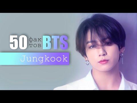 50 ФАКТОВ О ЧОНГУКЕ из BTS | JUNGKOOK ARI RANG