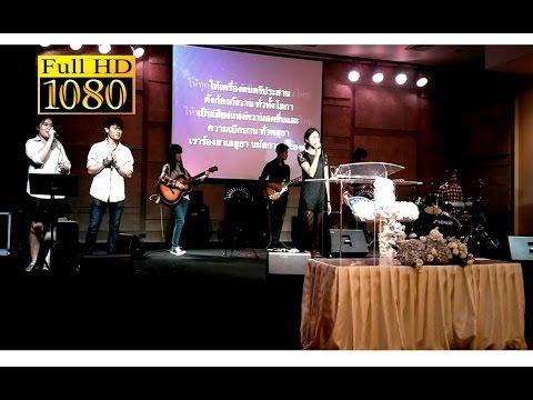 สิ่งดีๆ จะเกิดขึ้น Palm Sunday Shalom Church 27/9/15