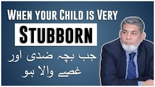 When your child is stubborn:   Urdu     Prof Dr Javed Iqbal  