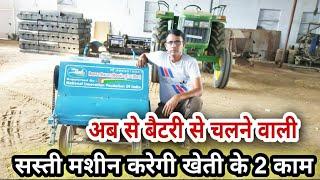 बैटरी से चलने वाली खरपतवार हटाने और फसल काटने वाली मशीन   New Battery Operated Agriculture Machine