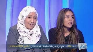 Maa Ala S01 Episode 26 26-07-2019 Partie 03