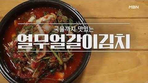 [열무얼갈이김치, 쫄갈비] MBN 210314 방송