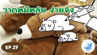 วาดหมีน่ารักแบบง่ายๆ การ์ตูนหมี ตุ๊กตาหมีหลับ EP.27