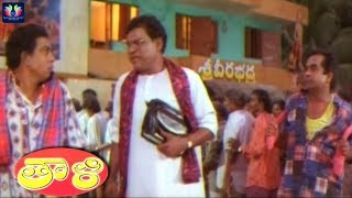 Taali Telugu Movie Comedy Scene | Telugu Comedy Scenes | TFC Comedy