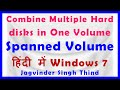 Windows 7 Spanned Volume in Hindi - Merge Partitions in Windows 7 - Partition मर्ज कैसे करें