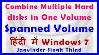 Windows 7 Spanned Volume in Hindi - Merge Partitions in Windows 7 - Partition मर्ज कैसे करें thumbnail