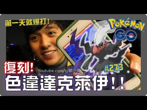 復刻色違達克萊伊!!連打會出色違嗎!!??[遊戲]Pokémon GO EP.273