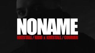KRESTALL / Kidd feat. KRESTALL / Courier - NONAME (remix)