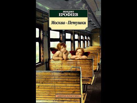 Венедикт Ерофеев -