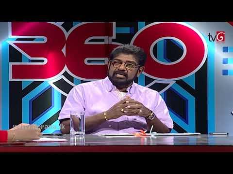 360 with Keheliya Rambukwella ( 30-07-2018 )