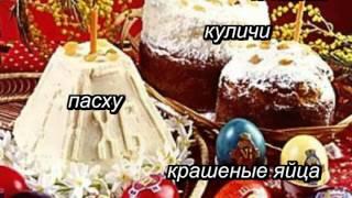 Русская православная пасха - подкаст РКИ