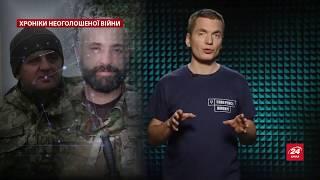 Як Україна може дати гідну відсіч Росії, Хроніки неоголошеної війни