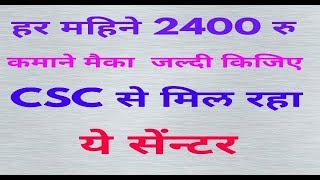 Monthly earn 2400 and csc provide centre