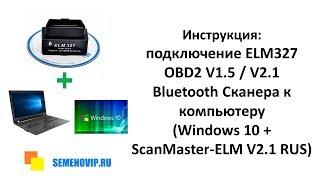 инструкция:  подключение ELM327 OBD2 V1.5 / V2.1 Bluetooth к компьютеру
