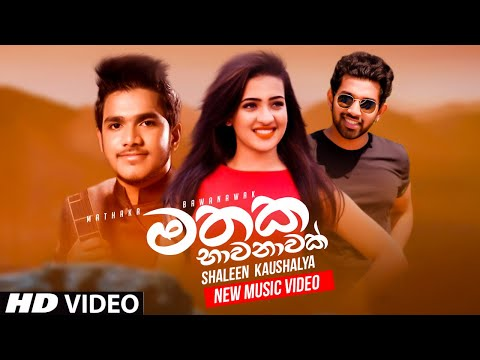 Mathaka Bawanawak | Shaleen Kaushalya Derana Dream Star | New Music Video 2021
