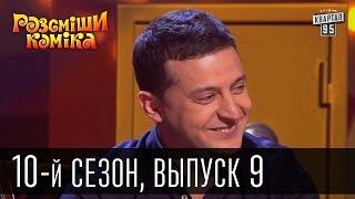 Рассмеши комика - 2015 - 10 сезон , 9 выпуск | шоу талантов