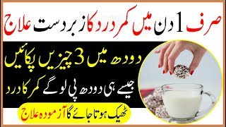 Kamar Dard Ka ilaj In One Day - Instant Back Pain Treatment At Home (Natural Remedies)