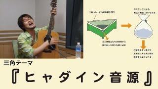 【鷲崎健】三角コーナー「ヒャダインっぽい音源」本人も一緒に