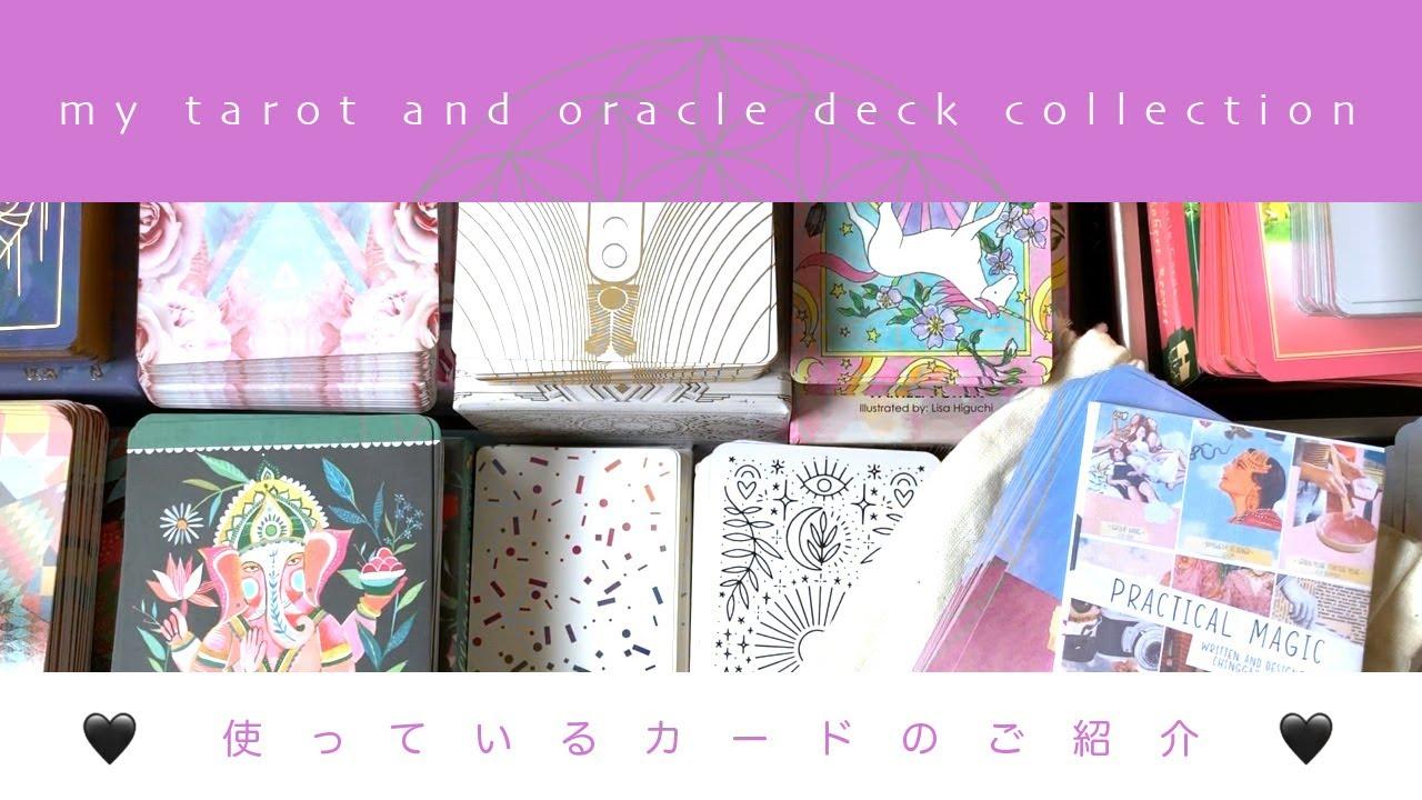 種類 オラクル カード