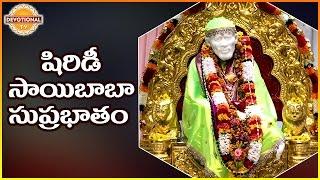 Shiridi Sai Baba Suprabatham | Saibaba Telugu Devotional Slokas and mantras | Devotional TV